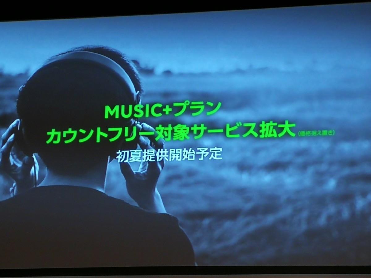 MUSIC+プランカウントフリー対象サービス拡大