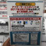 ヨドバシのアフターサービスポイントは3月末で完全失効、ポイント失効にご注意を