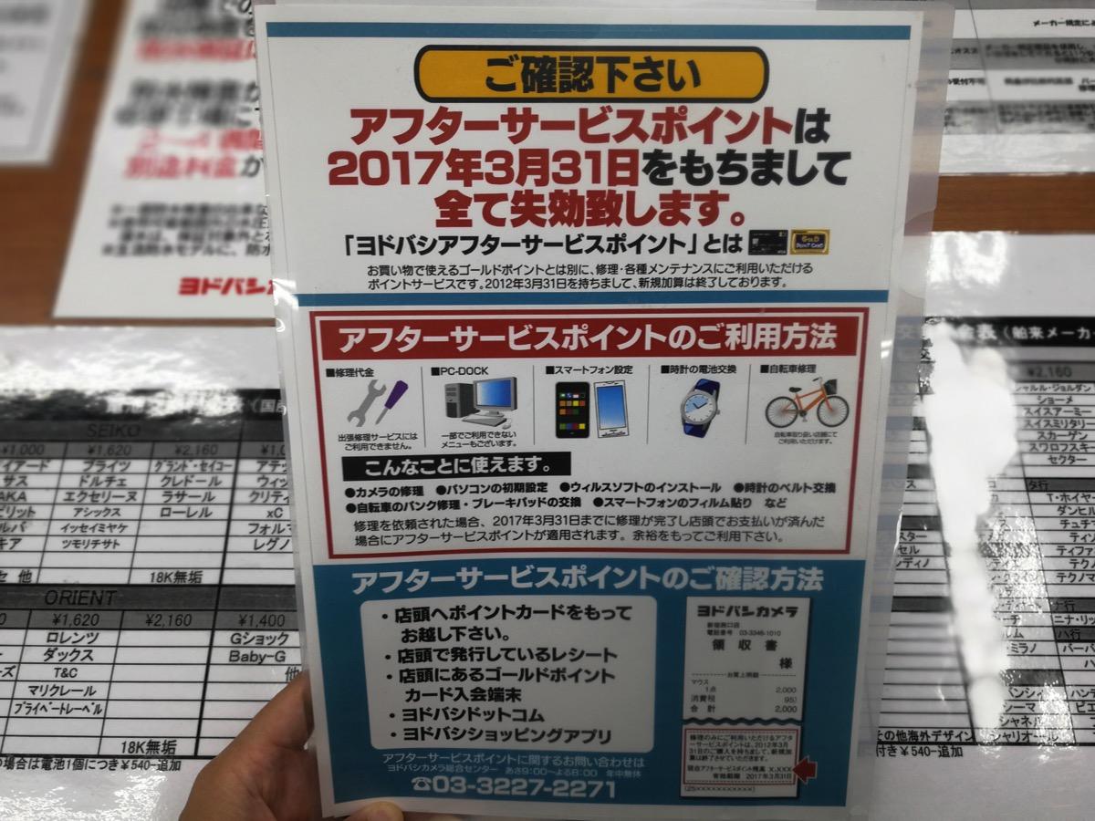ヨドバシ、アフターサービスポイントを2017年3月31日で完全終了