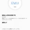 HUAWEI Mate 9にシステム更新、1カ月ほどで全ユーザに適用