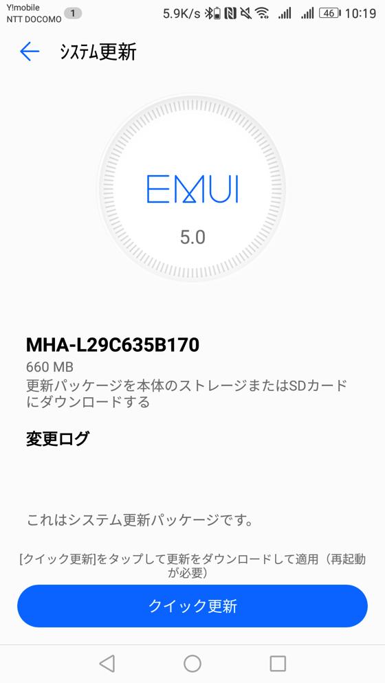 Mate 9にシステム更新