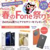 ASUS、ZenFone購入でもれなく公式アクセサリがあたるキャンペーン!新ZenFone 3(5.5インチ)も対象