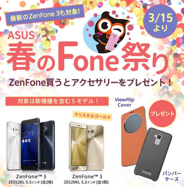 ASUS:春のFone祭り