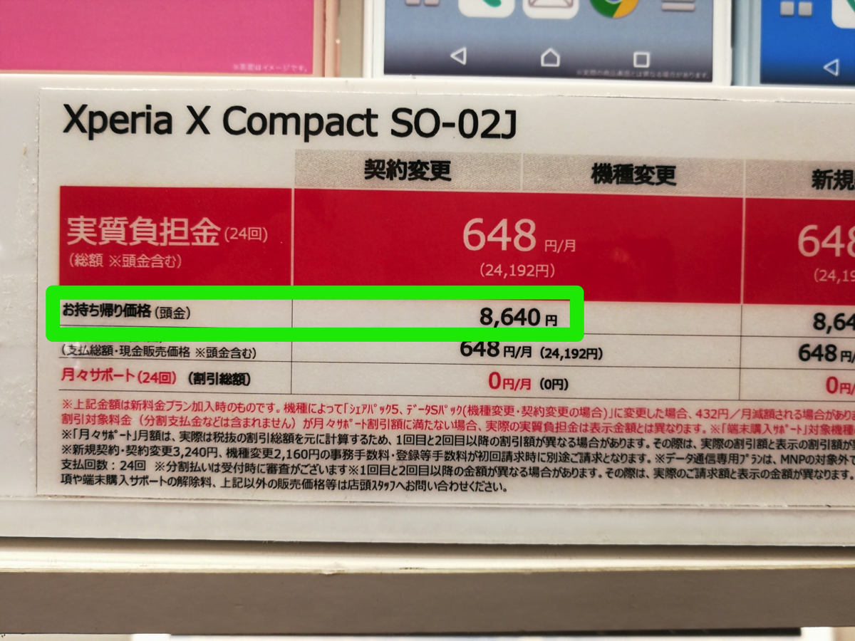 ドコモショップ:Xperia X Compactに頭金8,640円を設定