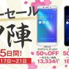 NifMo、ZenFone 3 Laser、ZenFone 3、arrows M03などSIMフリースマホ6機種が半額以下!3月17日(金)から5日間限定セール開催