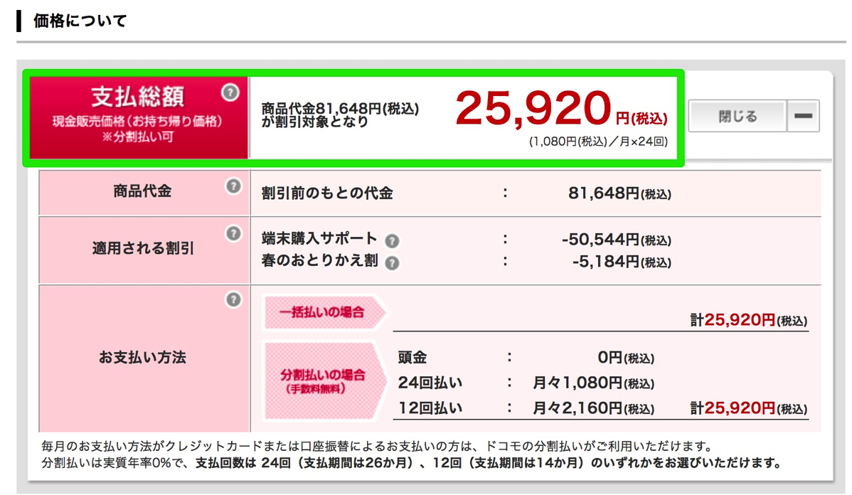 Xperia XZ:各種割引適用により機種変更が一括2.6万円に