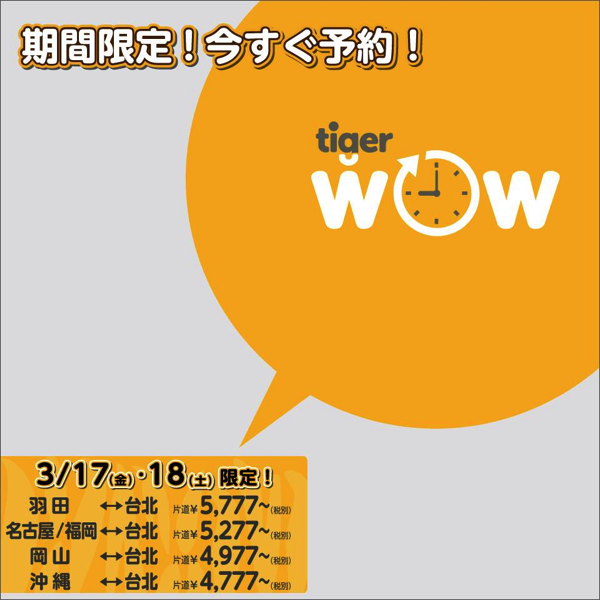 タイガーエア台湾:2日間限定セール開催