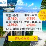 バニラエア:東京から香港・函館・奄美大島、大阪から奄美大島が対象のセール!片道2,980円より