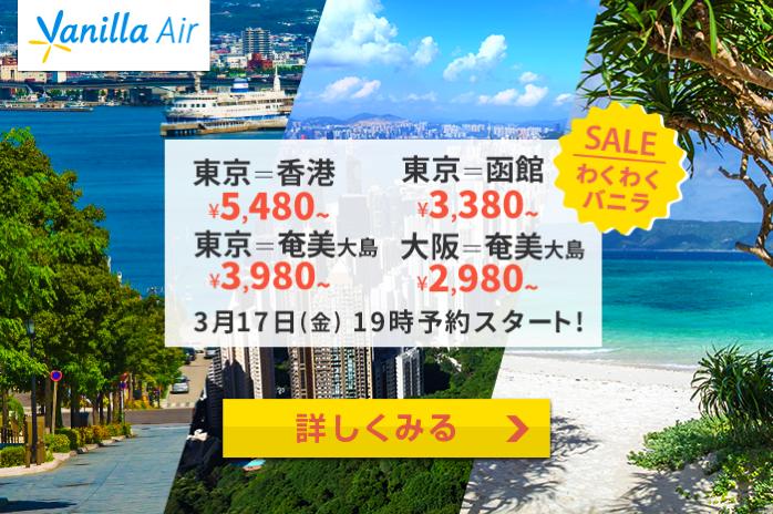 バニラエア:東京から香港・函館・奄美大島と大阪から奄美大島が対象のセール!