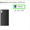 初代NuAns NEOとカバーセット未使用品が税込19,800円で販売中