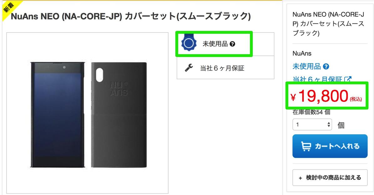 NuAns NEO未使用品がイオシスで19,800円