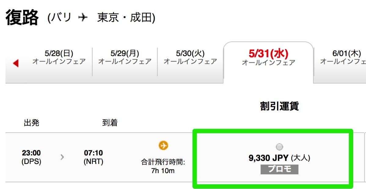エアアジア:バリ島→成田が片道9,330円