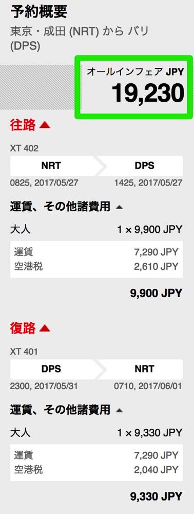 エアアジア:往復価格は19,230円