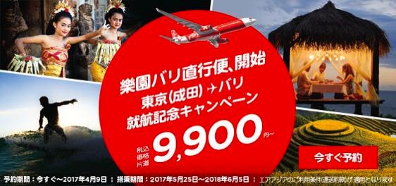 エアアジア:成田-バリ島片道9,900円