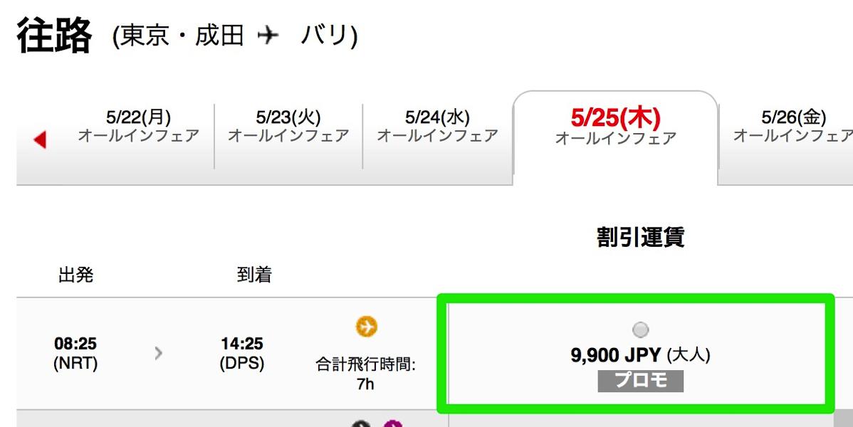 エアアジア:成田-バリ島が片道9,900円