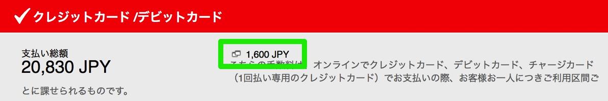 エアアジア:カード決済の支払手数料は1,600円(800円/1区間)
