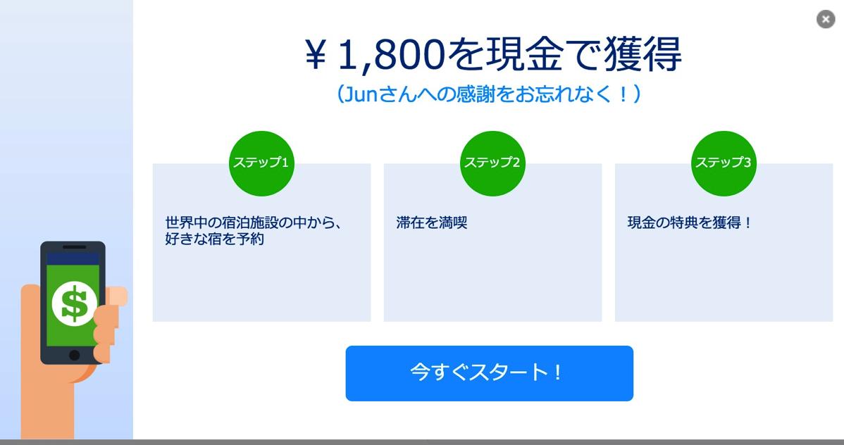 Booking.com紹介プログラム:1,800円が現金で還元される