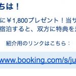 Booking.comが紹介プログラム提供開始、ホテル予約で予約者・紹介者に1,800円還元
