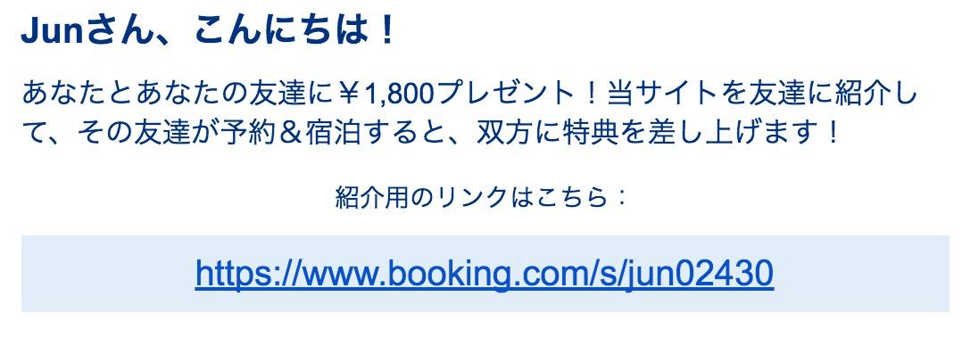 Booking.comの紹介プログラム
