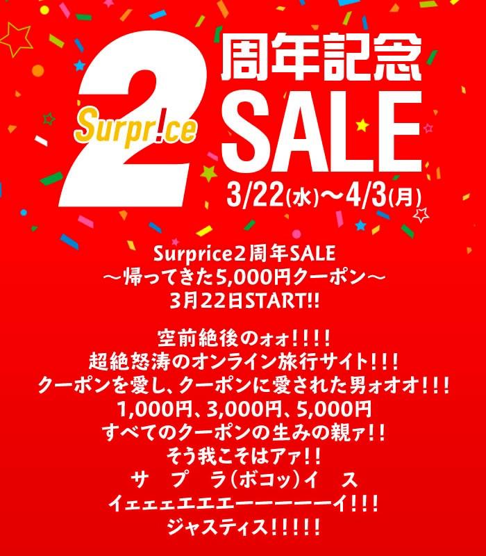 サプライス:2周年記念で5,000円引きクーポン配布