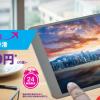 香港エクスプレス:石垣島-香港が片道1,380円!金曜日限定セール開催