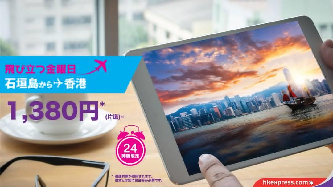 香港エクスプレス:香港-石垣島が片道1,380円のセール!