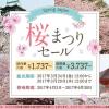 春秋航空日本:国内線片道1,737円、国際線片道3,737円のセール!搭乗期間は4月3日から6月30日