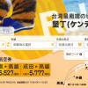 タイガーエア台湾:成田・関空・沖縄から高雄が片道4,777円からの「墾丁最高」セール!