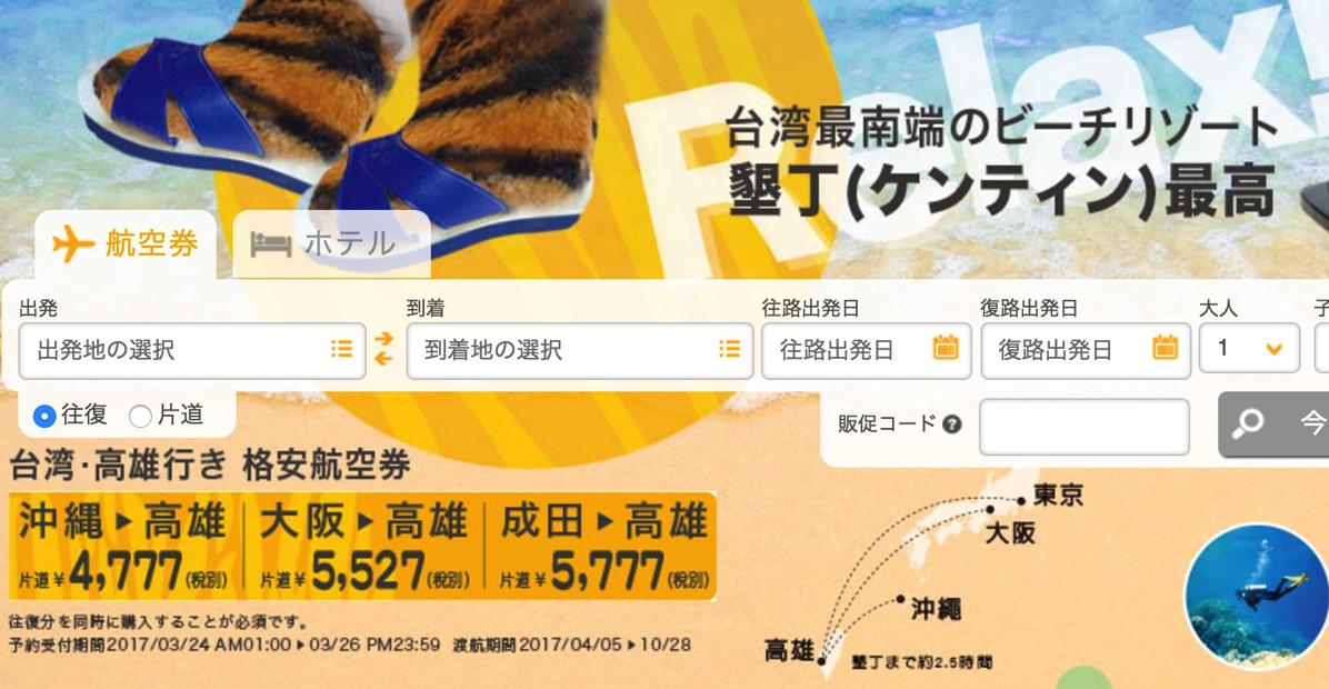 タイガーエア台湾:高雄行きが対象のセール!