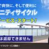 ドコモの電動アシストつき自転車レンタルが大田区でも!ただし他区乗り入れは不可
