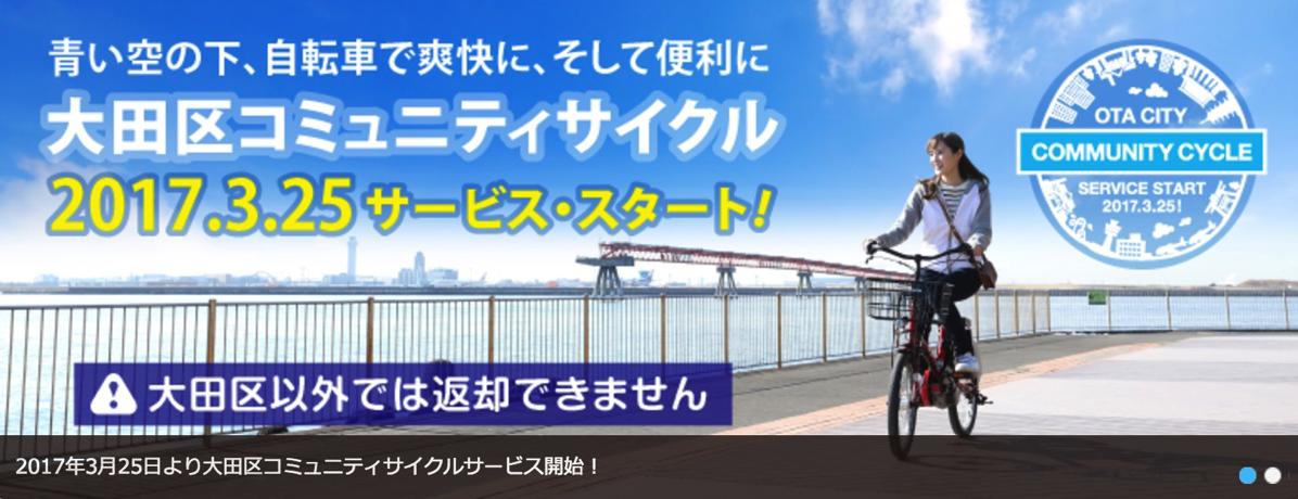 「大田区コミュニティサイクル」が3月25日(土)開始