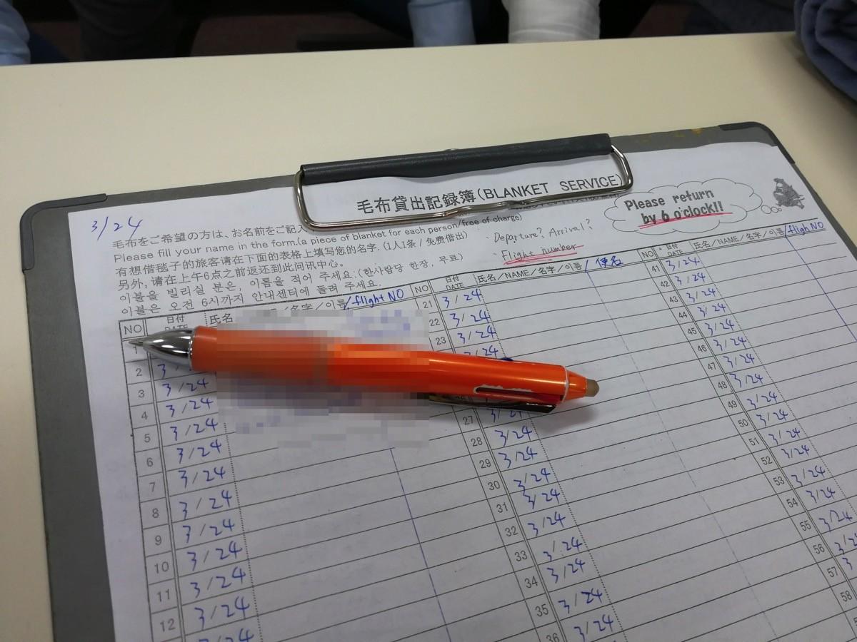 貸出記録表に必要事項(姓名と搭乗予定便)