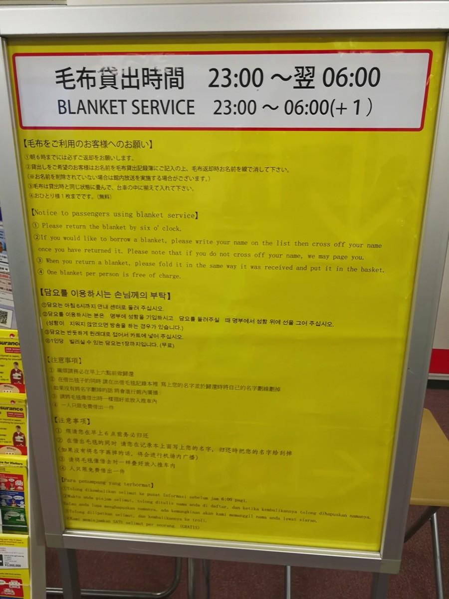 毛布貸出に関する注意事項:日本語/英語/中国語/韓国語/インドネシア語(?)