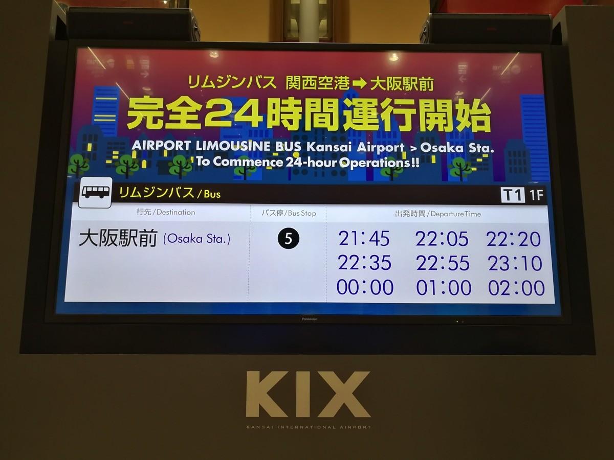 関西国際空港↔大阪駅前のバスは24時間運行されている