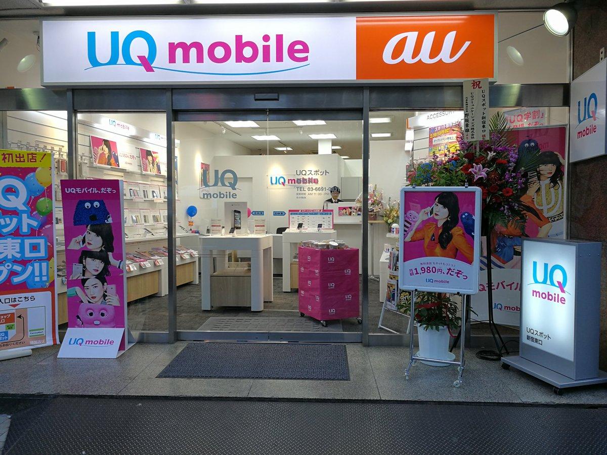 UQ mobile、iPhone SEの店頭購入は26日(日)か27日(月)から可能か