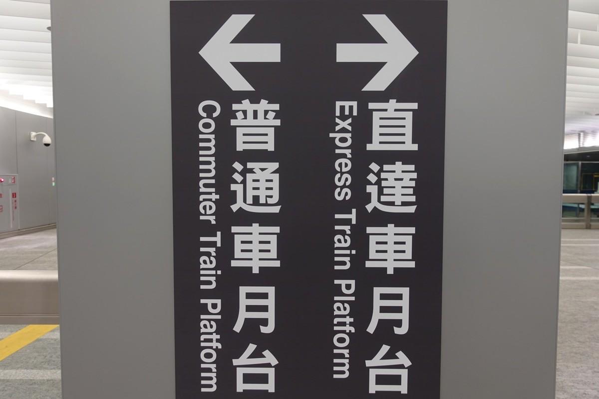 台北駅:直達車と普通車でホームがわかれている