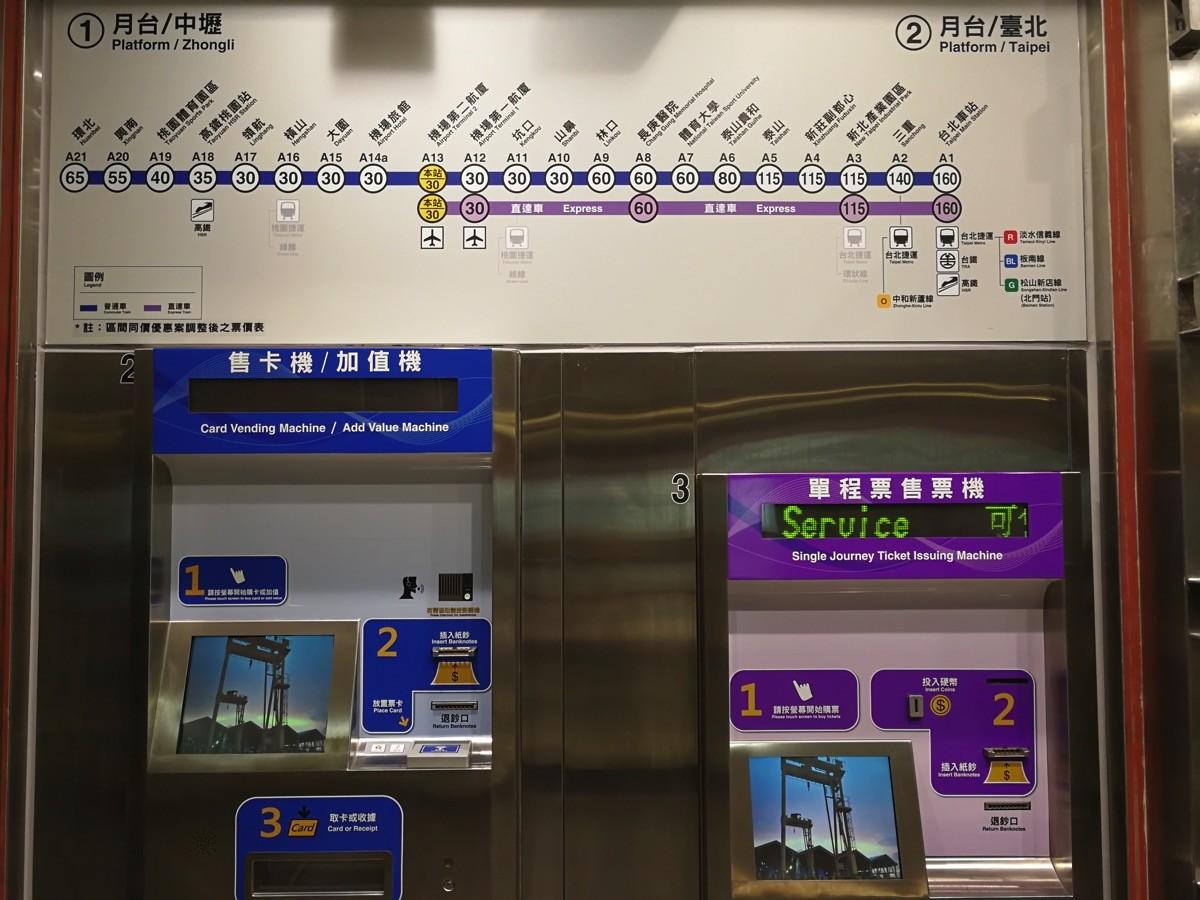 駅に設置されている乗車券販売機・ICカードチャージ機