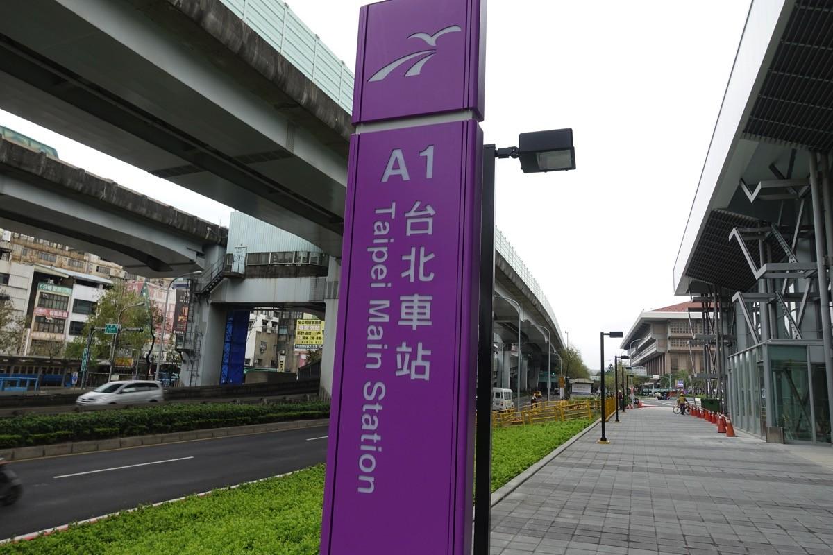 桃園空港MRT「台北駅」(市民大道側から撮影)