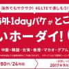 ドコモ、中国・グアム・サイパンなどで「海外1dayパケ」が使い放題になるキャンペーンを9月末まで期間延長