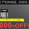 auのSIMカードで使える「g07+」が税別19,800円で発売、auのVoLTE・4G LTEデータ通信は非対応