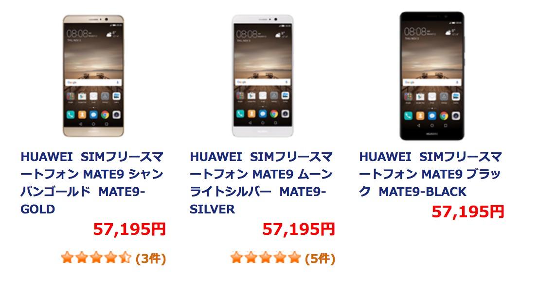 HUAWEI Mate 9が税込57,195円(ポイント20%還元)