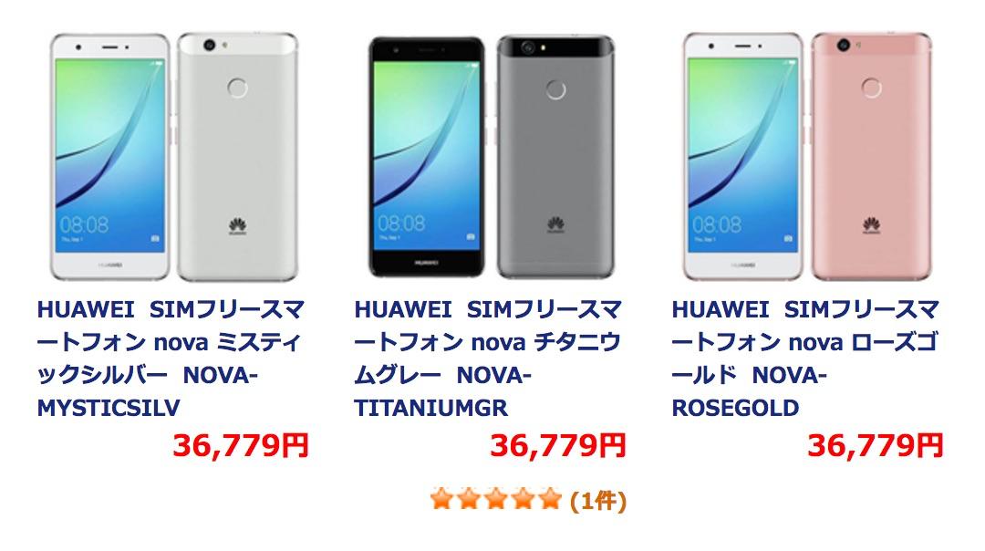 HUAWEI novaの検索結果 - ノジマオンライン