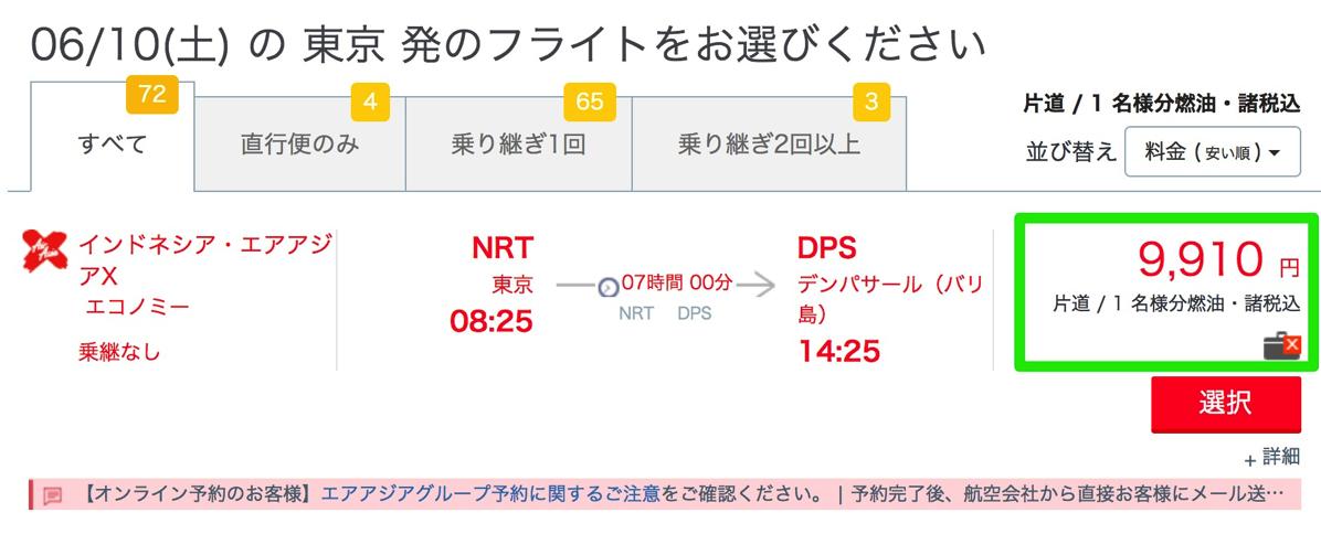 エアアジア:成田→バリ島直行便が9,910円