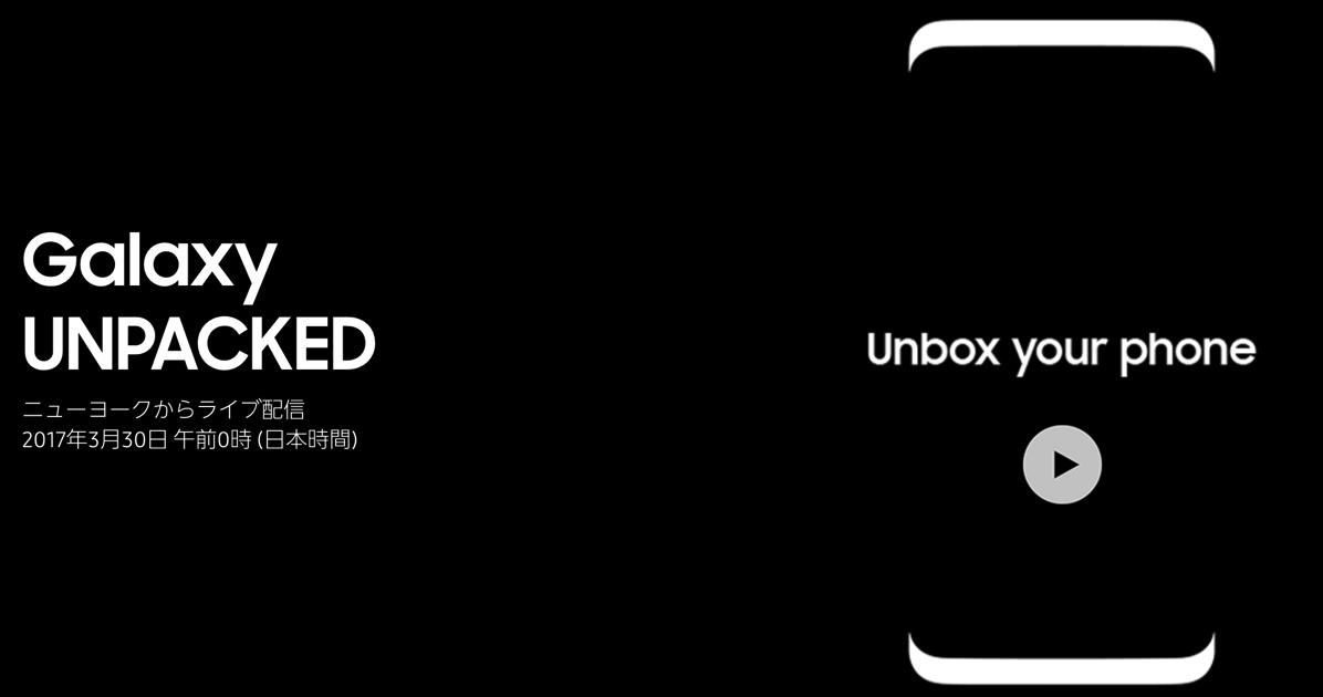 Samsung、Galaxy S8などを発表か