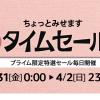 Amazon:SIMフリースマートフォンやノートパソコンなども対象「春のタイムセール祭り」を3月31日(金)〜4月2日(日) 23:59開催