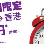 日本-香港が片道580円!香港エクスプレスが24時間限定セール開催