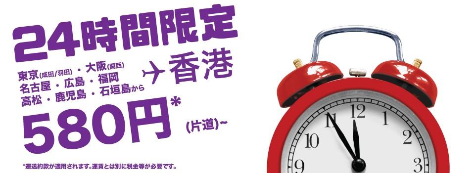 香港エクスプレス:日本-香港が片道580円!24時間限定セール開催