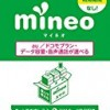 MVNOサービス「mineo」新規契約時はエントリーコード活用&月末申込&友達紹介キャンペーン活用がお得