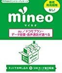 MVNOサービス「mineo」新規契約時はエントリーコード活用&月末申込&友達紹介キャンペーン活用がお得
