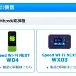 下り最大440Mbpsとau 4G LTEに対応の「W04」がTry WiMAX貸出機種に追加
